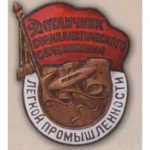 МЛП. «Отличник соцсоревнования легкой промышленности». 1949 — 53 гг.