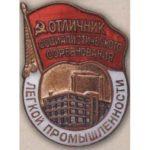 МЛП. «Отличник соцсоревнования легкой промышленности». 1955 — 57 гг.