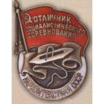 Наркомтекстиль. «Отличник соцсоревнования». 1939 — 46 гг.
