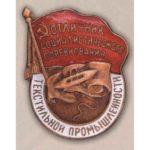 «Отличник соцсоревнования текстильной промышленности СССР». 1946 — 48 гг.