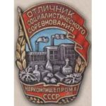 Наркомпищепром СССР. «Отличник соцсоревнования». 1939 — 46 гг.