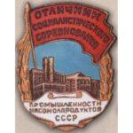 «Отличник соцсоревнования промышленности мясомолпродуктов СССР». 1954 — 57 гг.