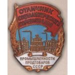 «Отличник соцсоревнования промышленности продтоваров СССР». 1953 — 57 гг.