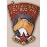 НКЗ СССР. «Отличник коневодства». С 1938 г.