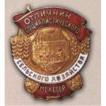 Министерство сельского хозяйства СССР. С 1953 г.