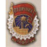 «Отличник местной промышленности РСФСР». Тип 1. 60-е гг.