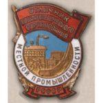 «Отличник местной промышленности РСФСР». Тип 2. 60-е гг.