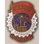«Отличник местной промышленности Карело-Финской ССР». 60-е гг.