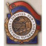 «Отличник топливной промышленности Армянской ССР». 60-е гг.