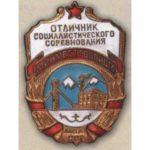 «Отличник местной и топливной промышленности Киргизской ССР». 60-е гг.