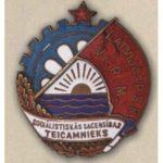 «Отличник соцсоревнования местной промышленности Латвийской ССР». Тип 1. 60-е гг.
