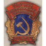 «Отличник соцсоревнования РСФСР». С 1958 гг.