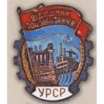 «Отличник соцсоревнования УССР». 60-е гг.