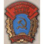 «Отличник соцсоревнования Казахской ССР». 70-е гг.