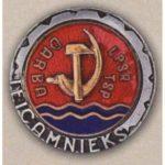 «Отличник труда совнархоза Латвийской ССР». 60-е гг.