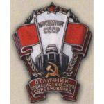 Наркомторг СССР. «Отличник соцсоревнования». 1941 – 46 гг.