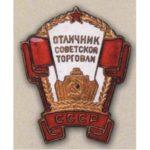 «Отличник советской торговли СССР». 50-е – 60-е гг.