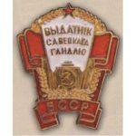 «Отличник советской торговли БССР». 60-е гг.