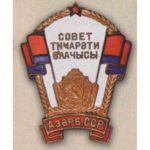 «Отличник советской торговли Азербайджанского ССР». 60-е гг.