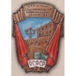 «Отличник соцсоревнования коммунального хозяйства РСФСР». Тип 1. 1943 – 54 гг.