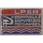 «Отличник соцсоревнования коммунального хозяйства Латвийской ССР». 70-е гг.