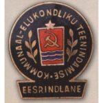 «Отличник коммунально-жилищного хозяйства Эстонской ССР». 70-е гг.