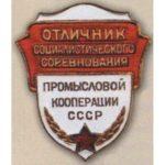 «Отличник соцсоревнования промкооперации». 50-е гг.
