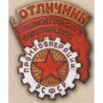 «Отличник промкооперации РСФСР». Тип 2. 50-е гг.