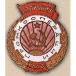 «Отличник промкооперации БССР». 50-е гг.