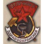 «Отличнику здравоохранения СССР». С 1940 г.