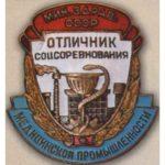 Министерство здравоохранения СССР. «Отличнику медицинской промышленности». 50-е гг.