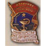 Министерство медицинской пром-сти. «Отличник соцсоревнования». 1946 – 48 гг.