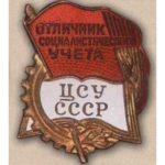 ЦСУ СССР. «Отличник социалистического учета». С 1948 г.