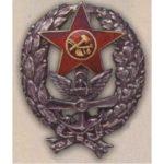 Петроградские воздухоплавательные командные курсы РККА. С 1918 — 22 гг.
