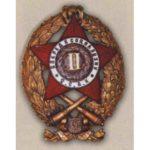Вторые советские артиллерийские курсы. II-й выпуск. 1918 г.