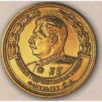Золотая медаль за отличное окончание военного гидрометеорологического факультета С. А.
