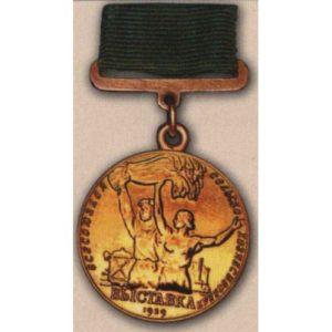 Большая золотая медаль ВСХВ. 1939 - 41 гг.