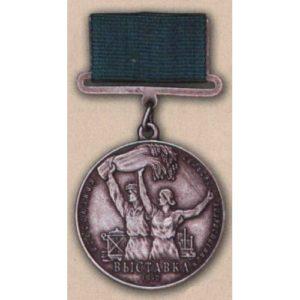 Большая серебряная медаль ВСХВ. 1939 - 41 гг.
