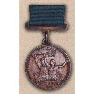 Малая серебряная медаль ВСХВ. 1939 - 41 гг.