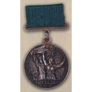 Большая серебряная медаль ВСХВ. 1954 - 58 гг.