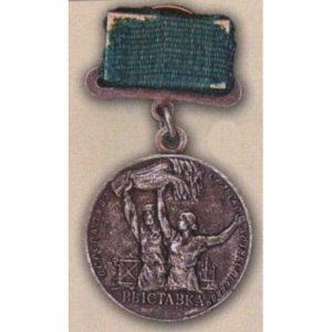 Малая серебряная медаль ВСХВ. 1954 - 58 гг.