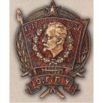 Нагрудный знак «О.Г.П.У. 1917 — 1927». 1927 г.