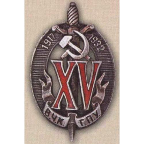 Нагрудный знак «Почетный работник ВЧК — ГПУ — НКВД». 1932 — 40 гг.