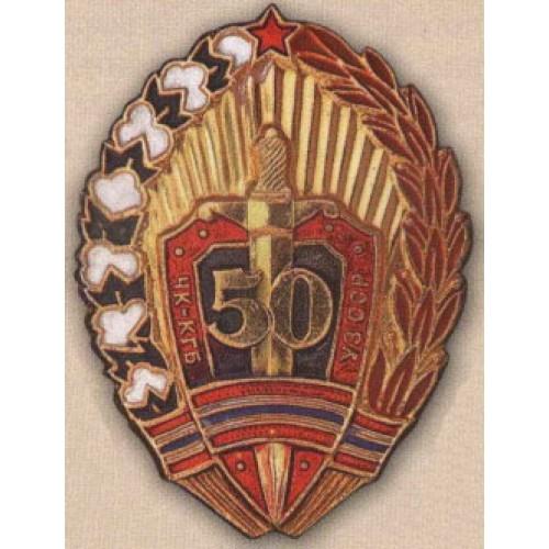 Нагрудный знак «50 лет ЧК — КГБ Узбекской ССР». 1974 г.