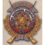 Нагрудный знак Морская стрелковая школа. «За отличную стрельбу». 1923 г.