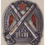 Нагрудный знак «За отличную подготовку» для командного состава артиллерийских частей. 1925 – 28 гг.