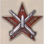 Нагрудный знак «За отличную боевую подготовку» для командного состава артиллерийских частей. С 1928 г.