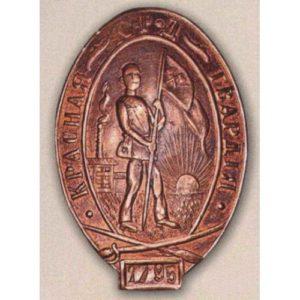 Нагрудный знак красногвардейца Одесской гвардии. 1917 г.