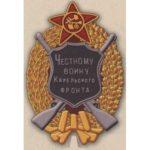 Нагрудный знак «Честному воину Карельского фронта». 1922 г.