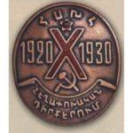 Нагрудный знак «X лет Армянской дивизии». 1930 г.